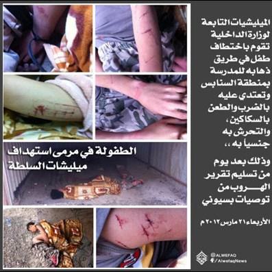 آزار جنسی یک نوجوان بحرینی
