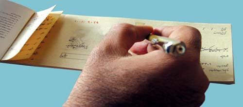 نقد و بررسی راهکار بانک مرکزی برای کاهش چک برگشتی